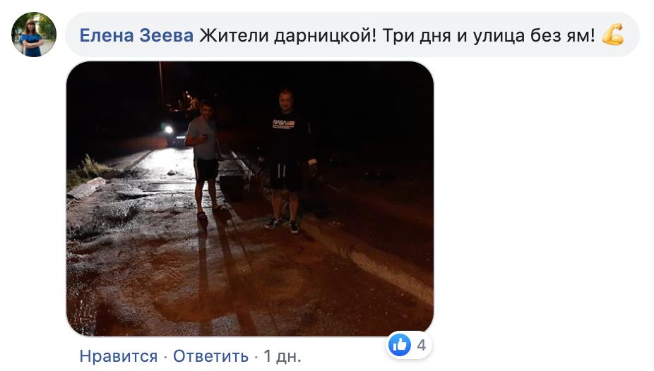 Новости Днепра про Жители Днепра самостоятельно отремонтировали дорогу во дворе