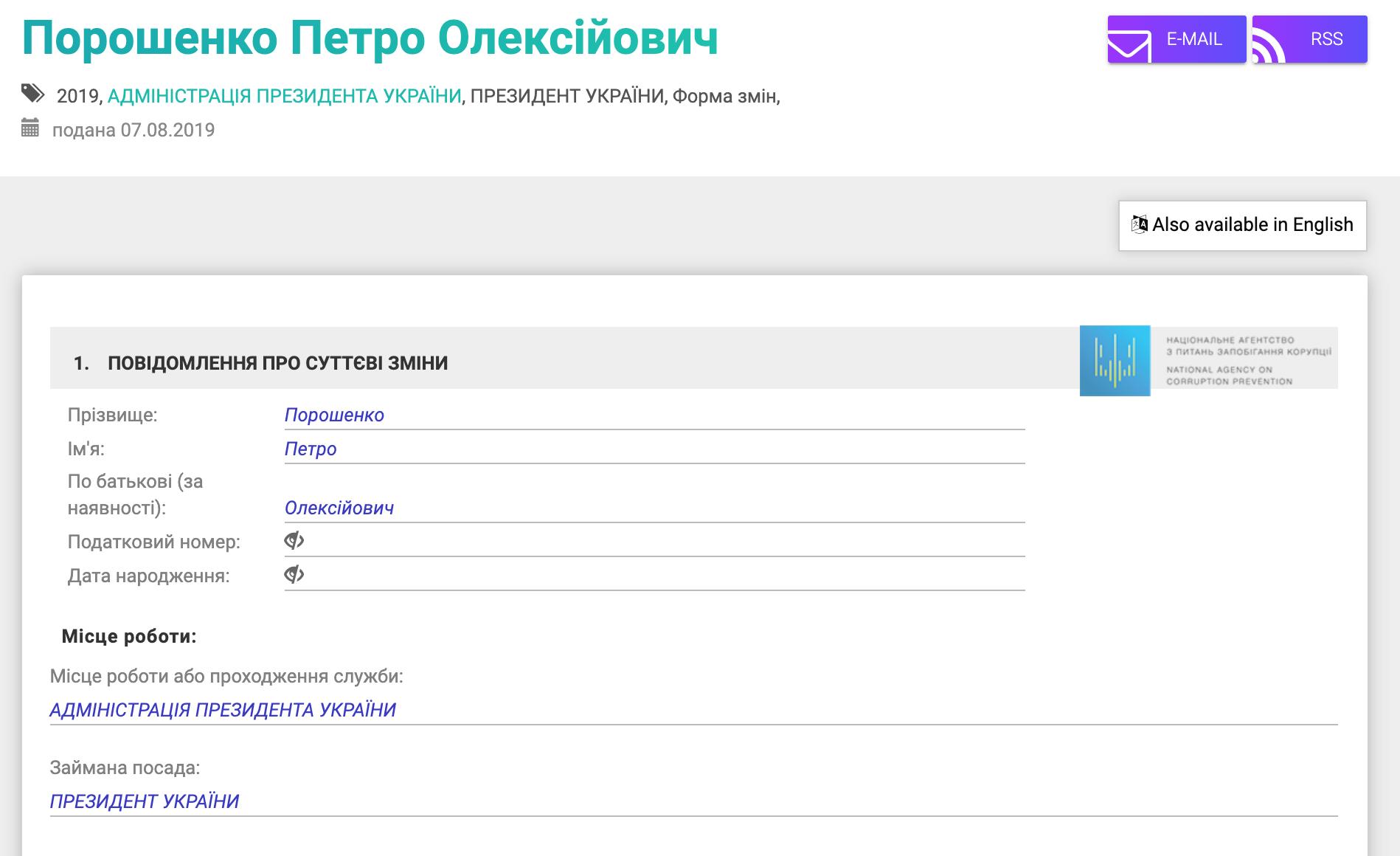 Новости Днепра про Порошенко назвал себя президентом Украины