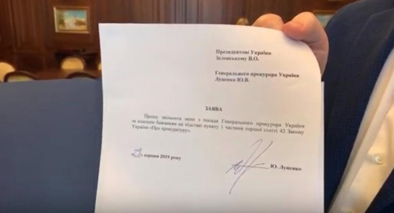 Новости Днепра про Луценко подписал заявление об отставке