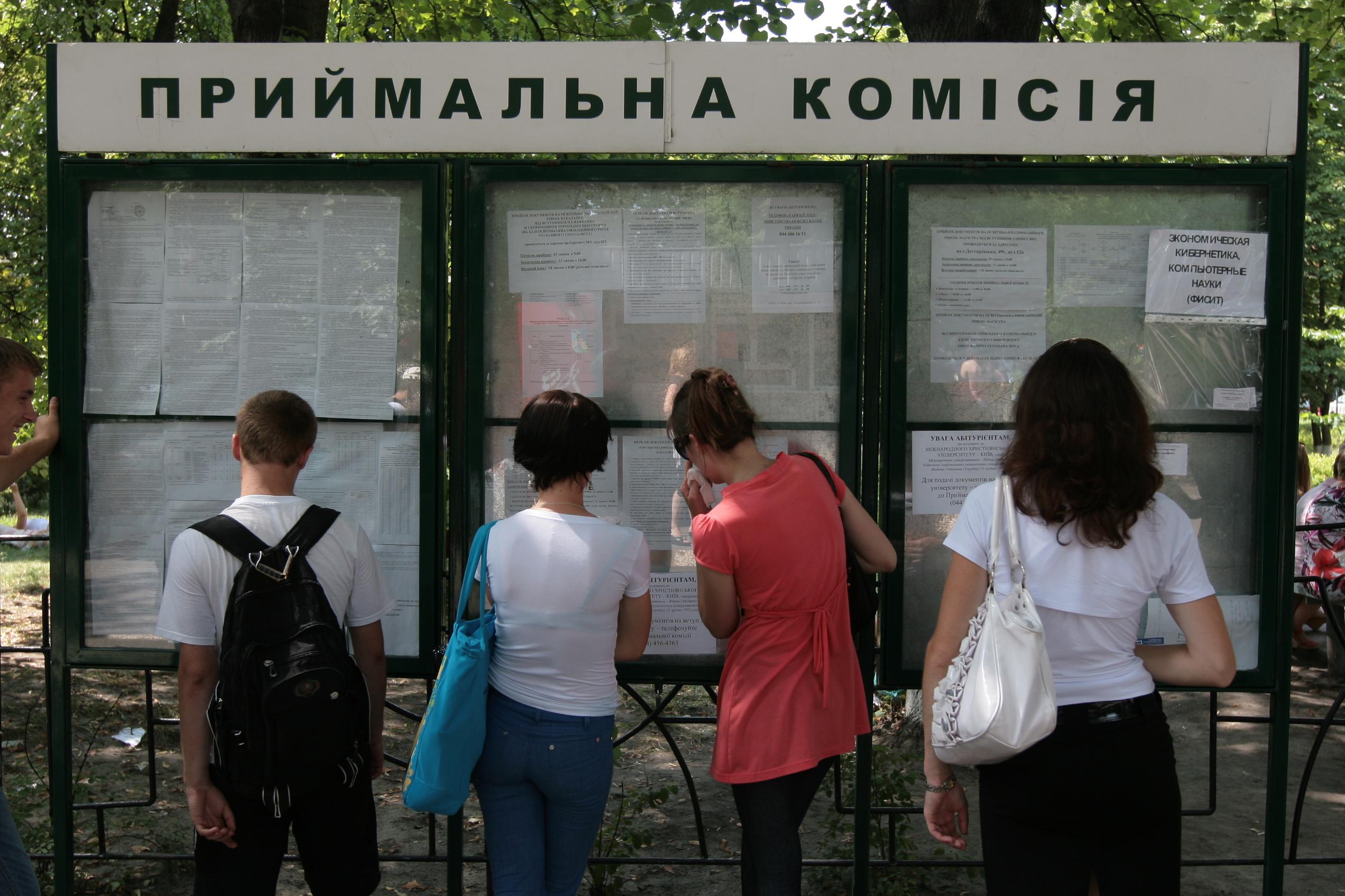 75% абитуриентов смогли попасть в выбранный  ими ВУЗ. Новости Украины