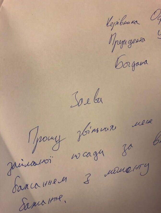 Новости Днепра про Андрей Богдан подал в отставку: реакция Офиса президента