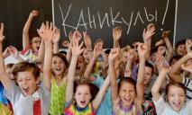 Опубликован календарь школьных каникул на новый учебный год