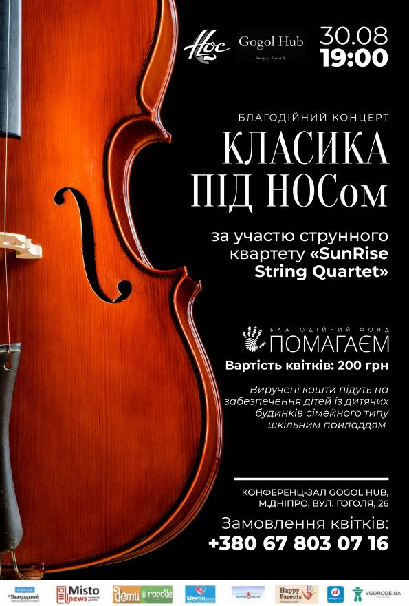 Новости Днепра про В Днепре пройдет необычный благотворительный концерт
