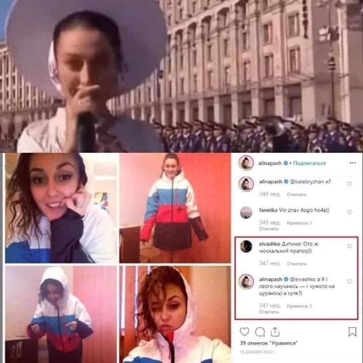 Скандальная украинская певица засветилась в куртке из российского флага. Новости Украины