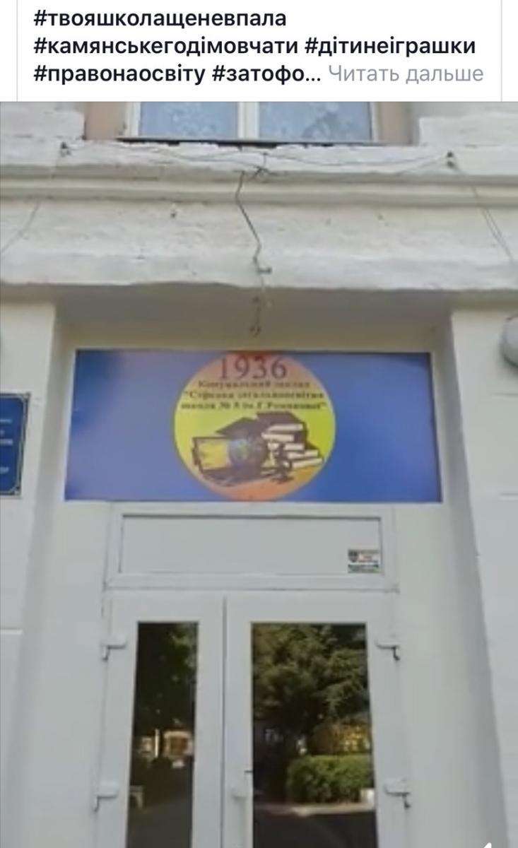 «Твоя школа еще не упала?», – в регионе запущен новый флэшмоб. Новости Днепра