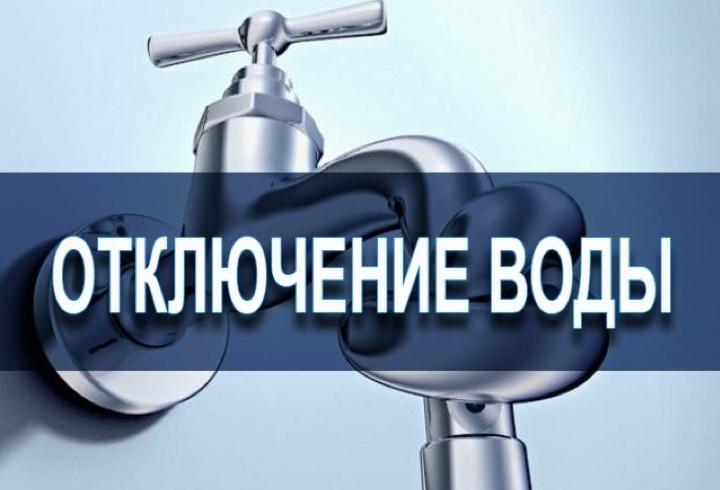 Завтра в части Днепра не будет воды. Новости Днепра