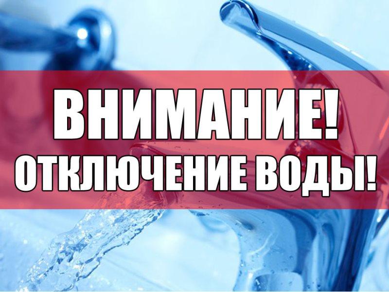 Сегодня часть Днепра останется без воды. Новости Днепра