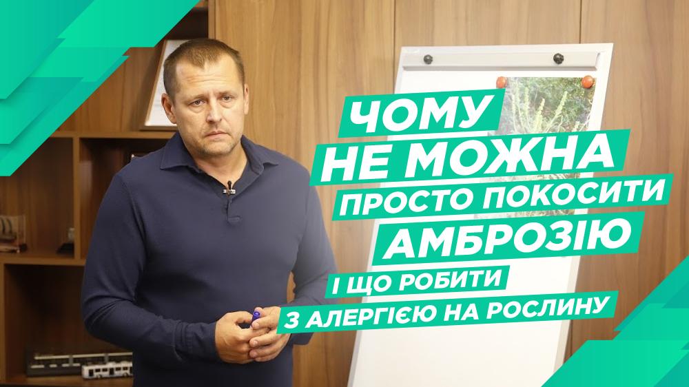 Филатов рассказал о борьбе с амброзией в Днепре. Новости Днепра