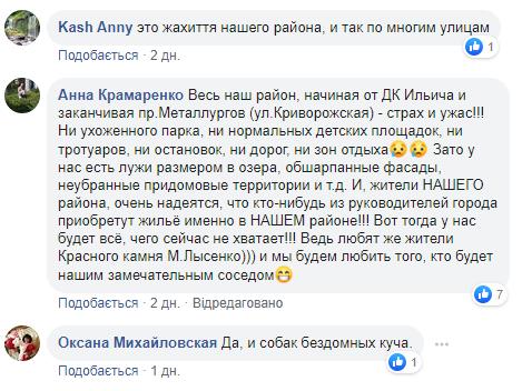 «Как зона отчуждения»: на что жалуются жители частного сектора Днепра. Новости Днепра