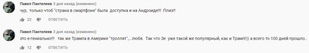 «Правительство в смартфоне»: в сети вышел юмористический ролик с Зеленским. Новости Украины