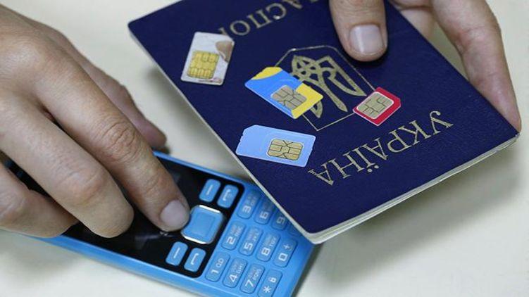 Скоро SIM-карту можно будет купить только по паспорту. Новости Украины