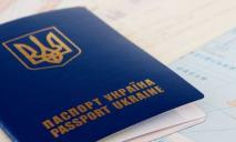 «Нові горизонти»: український безвіз «розширюється»