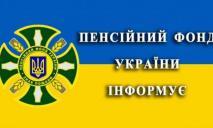 Пенсионный фонд Украины готовит нововведение
