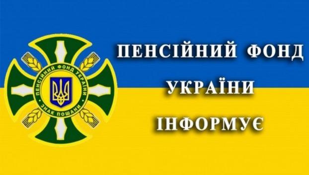 Пенсионный фонд Украины готовит нововведение. Новости Украины