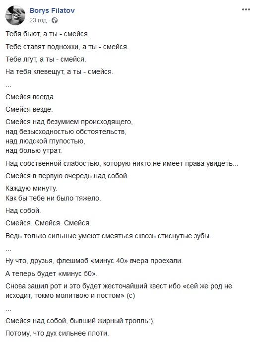Филатов рассказал о похудении на 40 килограммов. Новости Днепра
