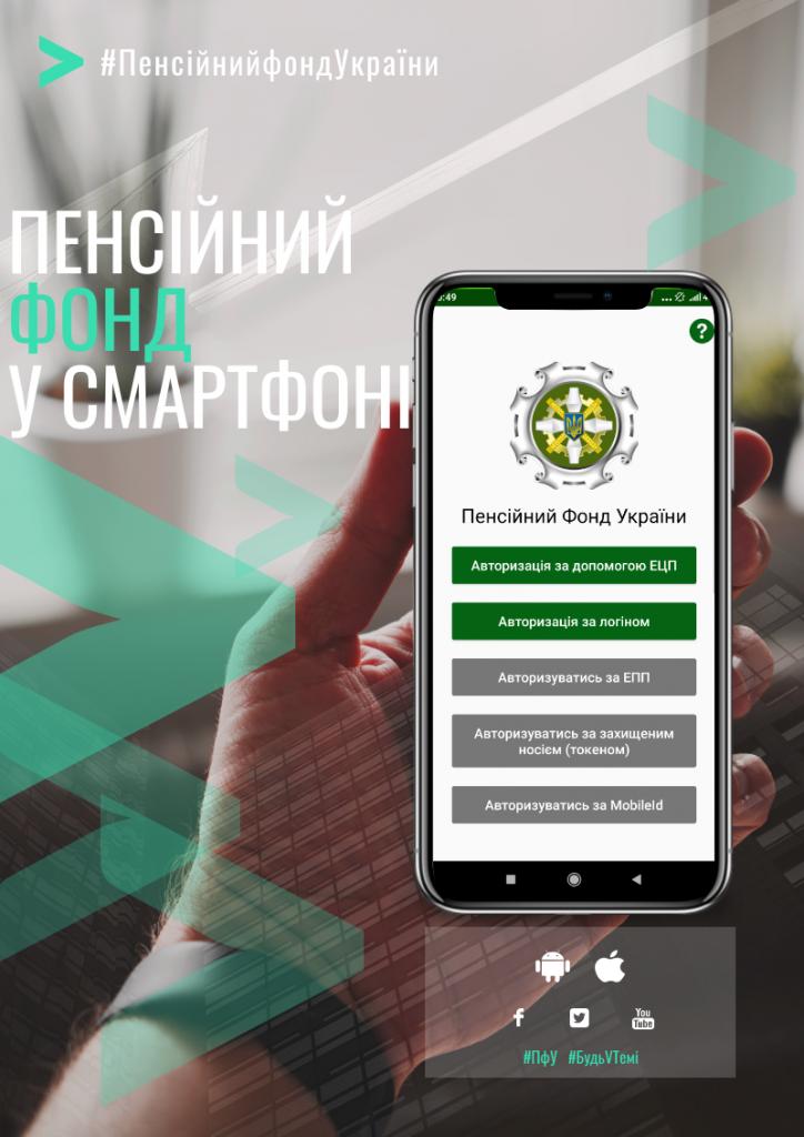 Пенсионный фонд Украины готовит нововведение. Новости Днепра