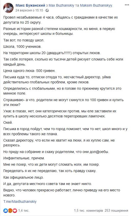 Максим Бужанский назвал родителей школьников долбо**ами. Новости Днепра