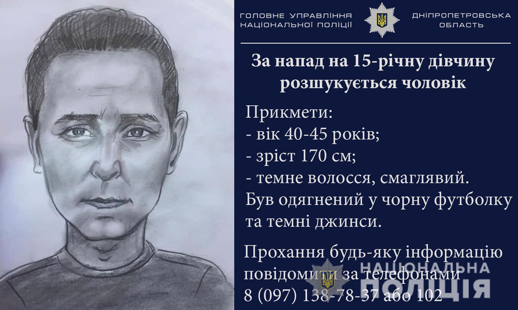 Педофил на свободе: полиция Днепра просит помощи в поисках напавшего на несовершеннолетнюю девочку. Новости Днепра