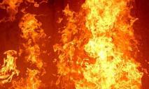 В Днепре мужчина сгорел заживо