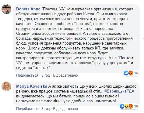«Каша как для свиней»: как кормят детей в украинских школах. Новости Украины