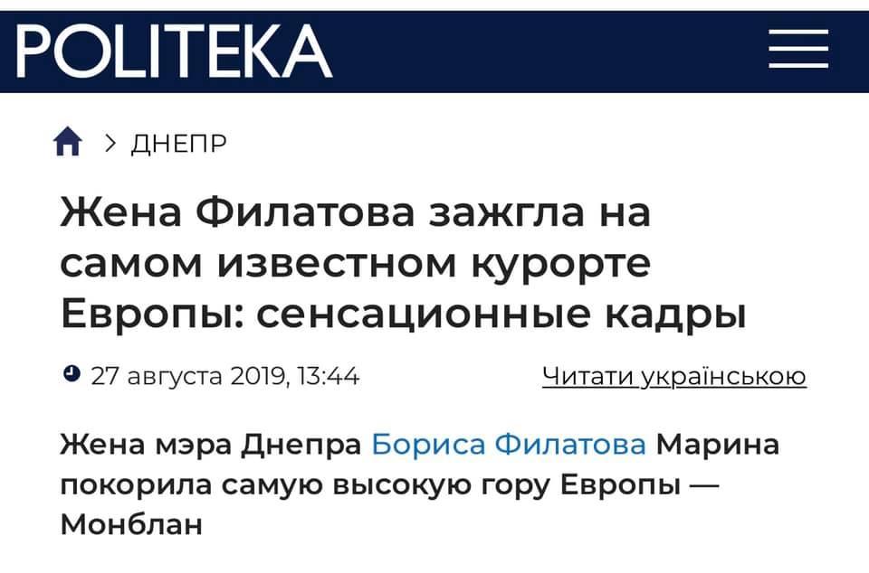 «Мене і мою сім'ю зараз труять»: Філатов висловився про наклеп в пресі. Новини Дніпра
