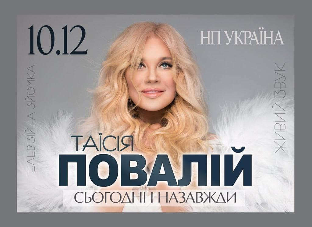 «Социум не воспримет»: с Повалий покончили раз и навсегда, поставили жирную точку. Новости Украины