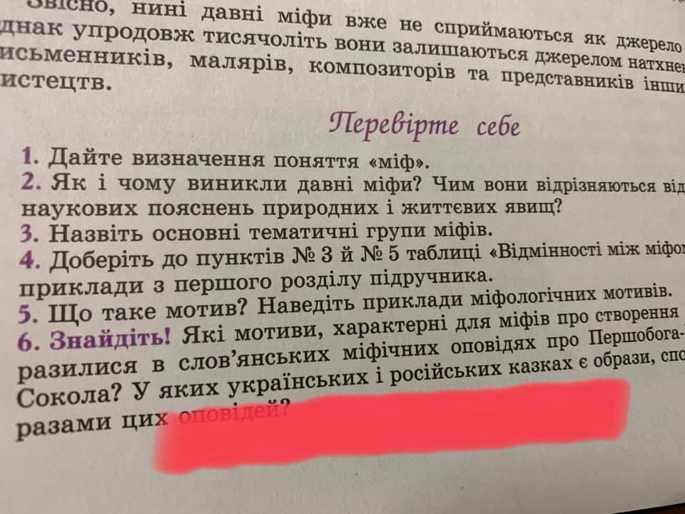 Сергей Притула нашел российскую пропаганду в украинском образовании. Новости Украины
