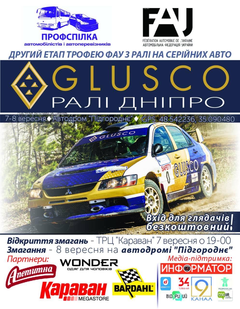 Под Днепром пройдет этап соревнований по ралли. Новости Днепра