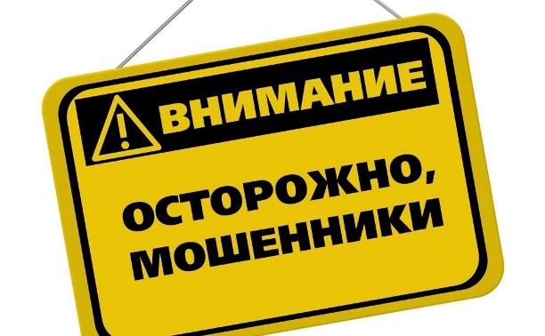 Мошенники продолжают атаку: методы обманщиков модернизируются. Новости Днепра