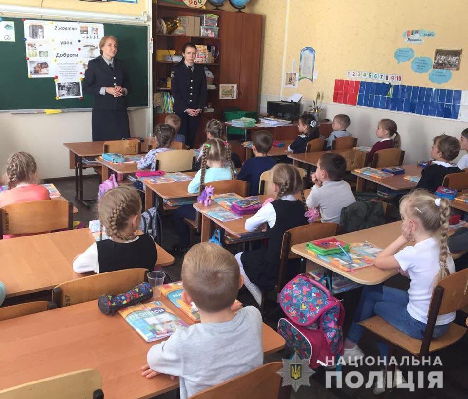 В днепровских школах полицейские провели «уроки доброты». Новости Днепра