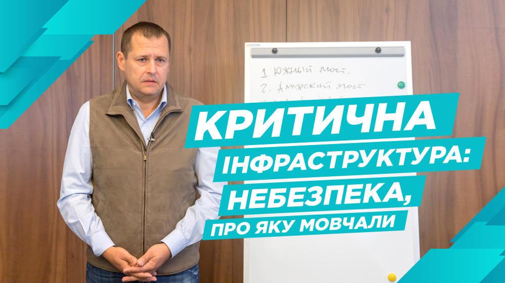 Филатов о критической инфраструктуре Днепра. Новости Днепра