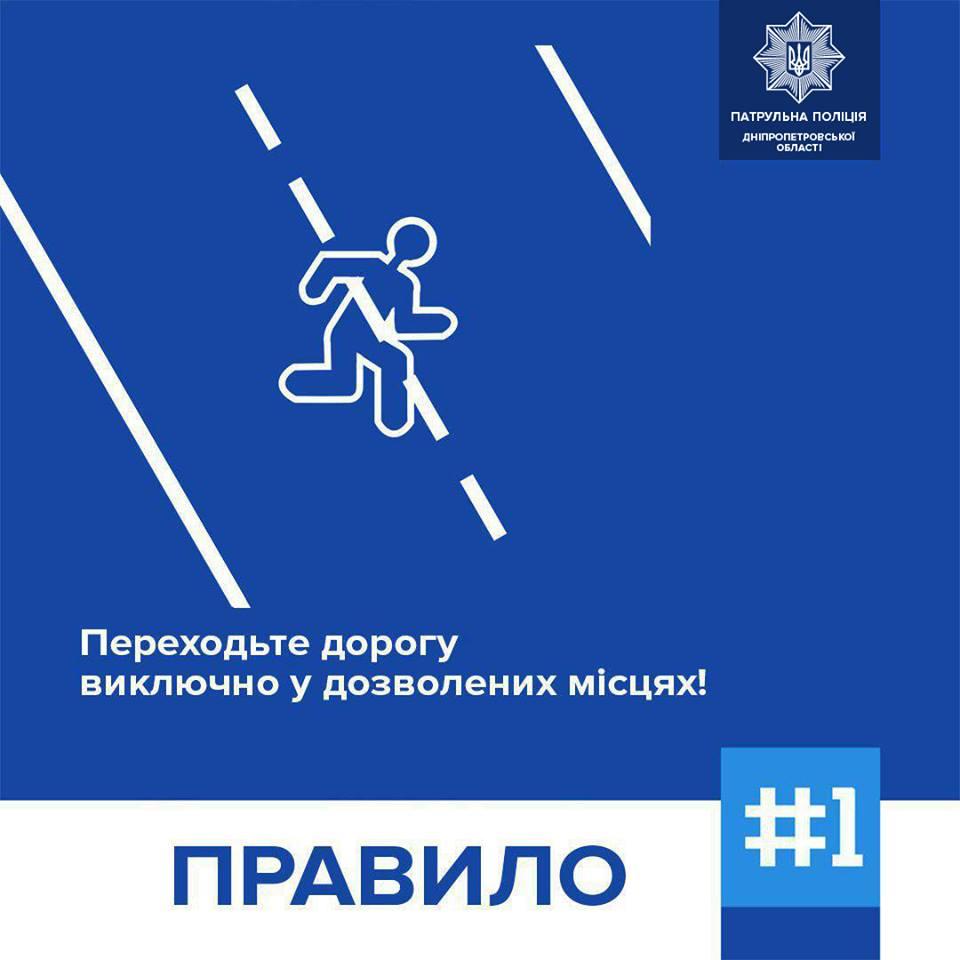 Запреты и правила для пешеходов: что важно знать каждому. Новости Днепра