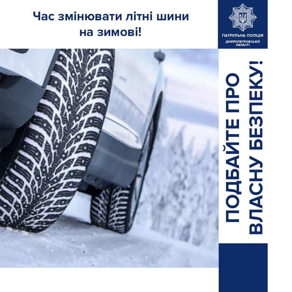 «Зима близко»: полицейские обратились к днепрянам. Новости Днепра