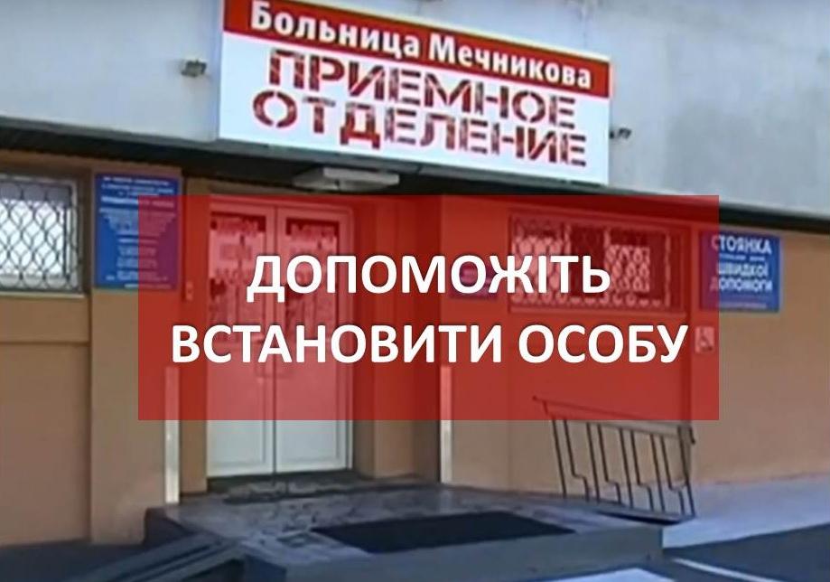 В больнице Днепра ищут родственников пострадавшей в ДТП. Новости Днепра