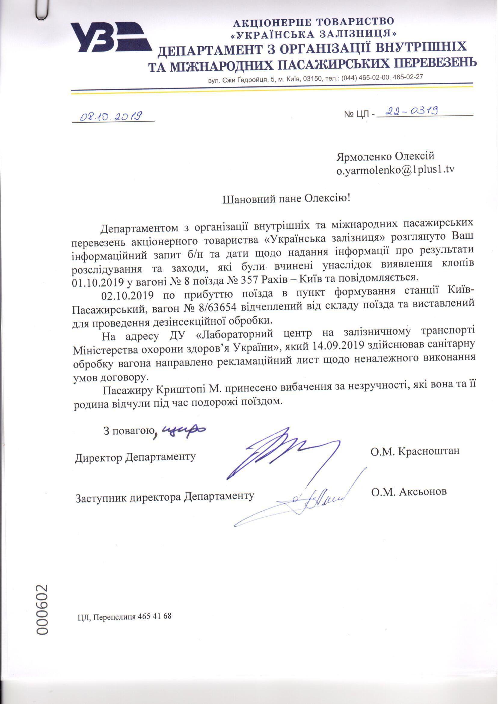 «VIP-поездки с клопами»: ужасы украинских поездов. Новости Украины