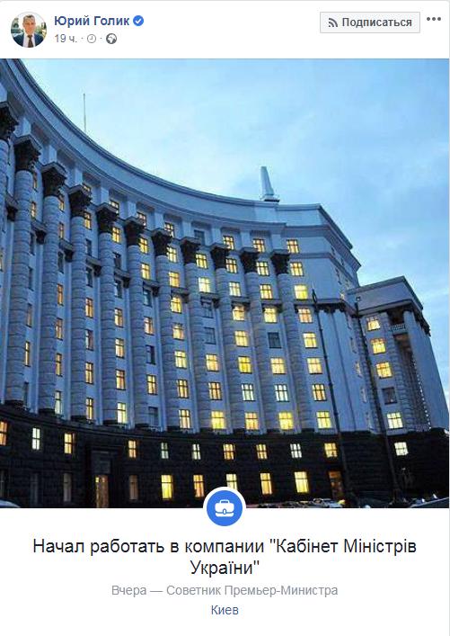 Экс-советник бывшего главы ДнепрОГА Юрий Голик нашел себе работу в Кабмине. Новости Днепра