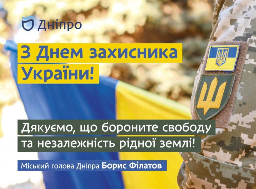 Борис ФИлатов поздравил военных. новости Днепра