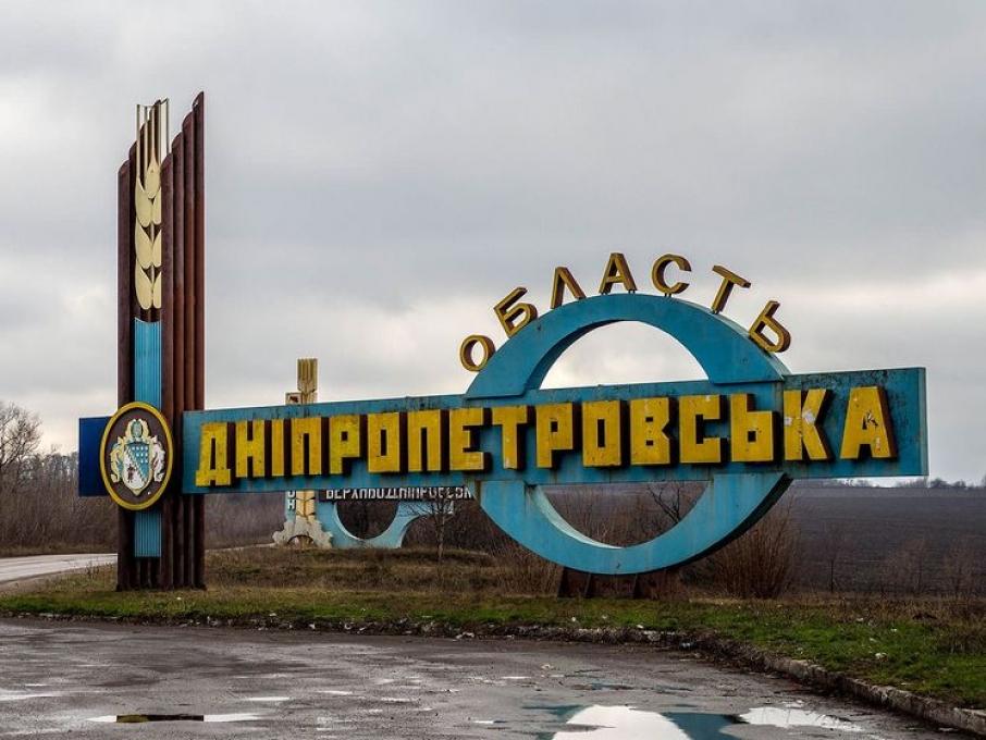Переименование Днепропетровской области: стали известны новые детали. Новости Днепра