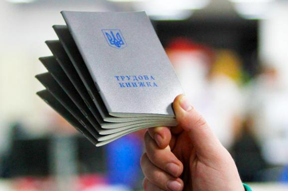 Отмена трудовых книжек в Украине: как это будет работать. Новости Украины