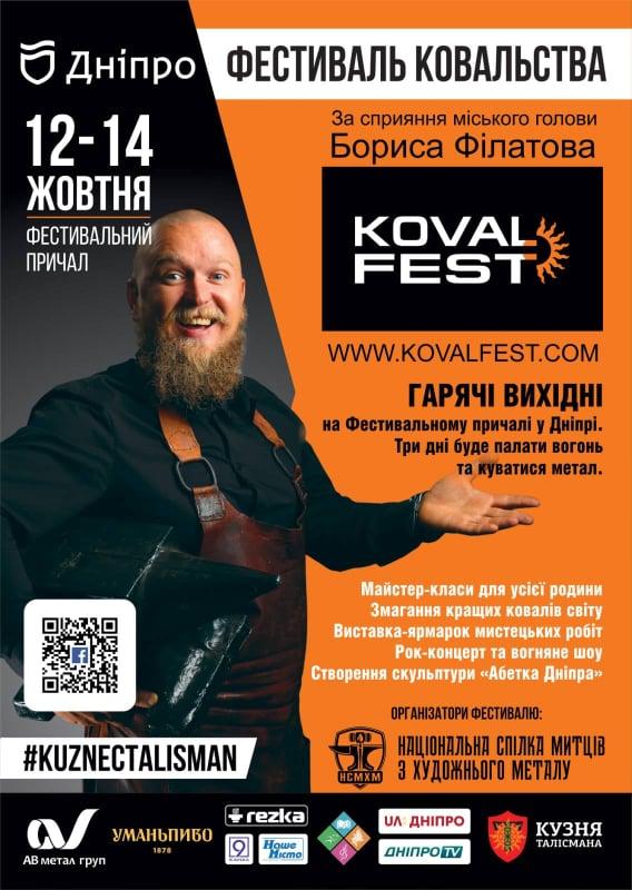 Мастер-классы, музыкальная сцена и детские развлечения: в Днепре будет происходить трехдневный «KOVAL fest-2019». Новости Днепра