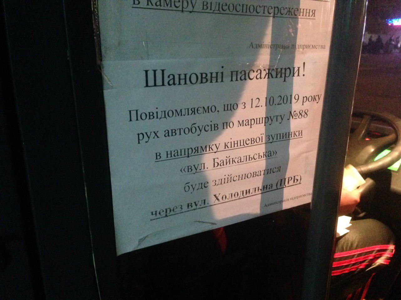 Автобусы №88 в Днепре поменяли маршрут. Новости Днепра