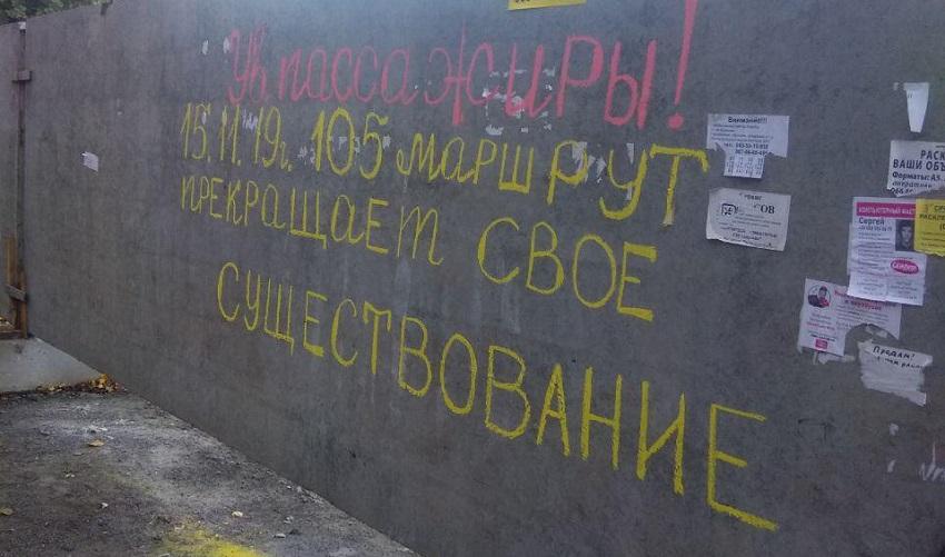 В Днепре закрывают маршрут №105. Новости Днепра
