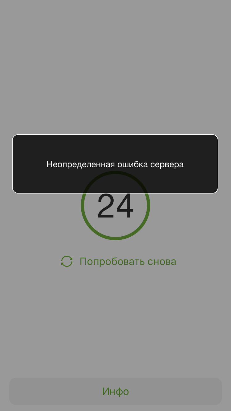 ПриватБанк снова «сломался»: пользователи жалуются на сбои. Новости Украины
