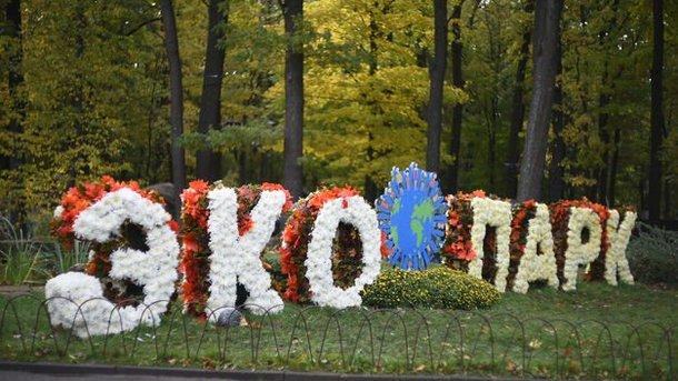 Фельдман планирует создать экопарк на Днепропетровщине. Новости Днепра