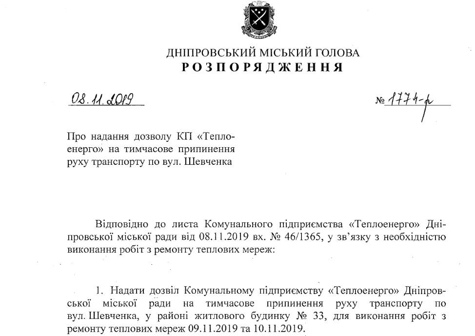 В Днепре на 2 дня перекроют улицу Шевченко. Новости Днепра