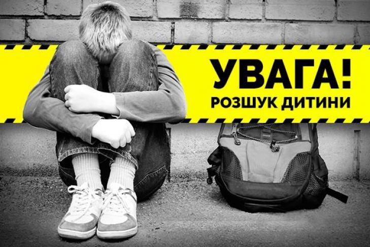 В Днепре полиция просит о помощи в поисках пропавшего 14-летнего парня. Новости Днепра