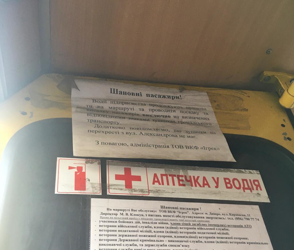 «Ах ты ж нечисть»: агрессивный днепрянин напал на маршрутку. Новости Днепра