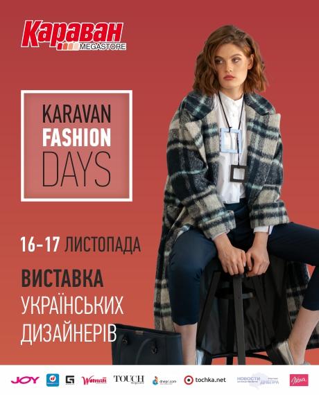 Новости Днепра про Karavan Fashion Days
