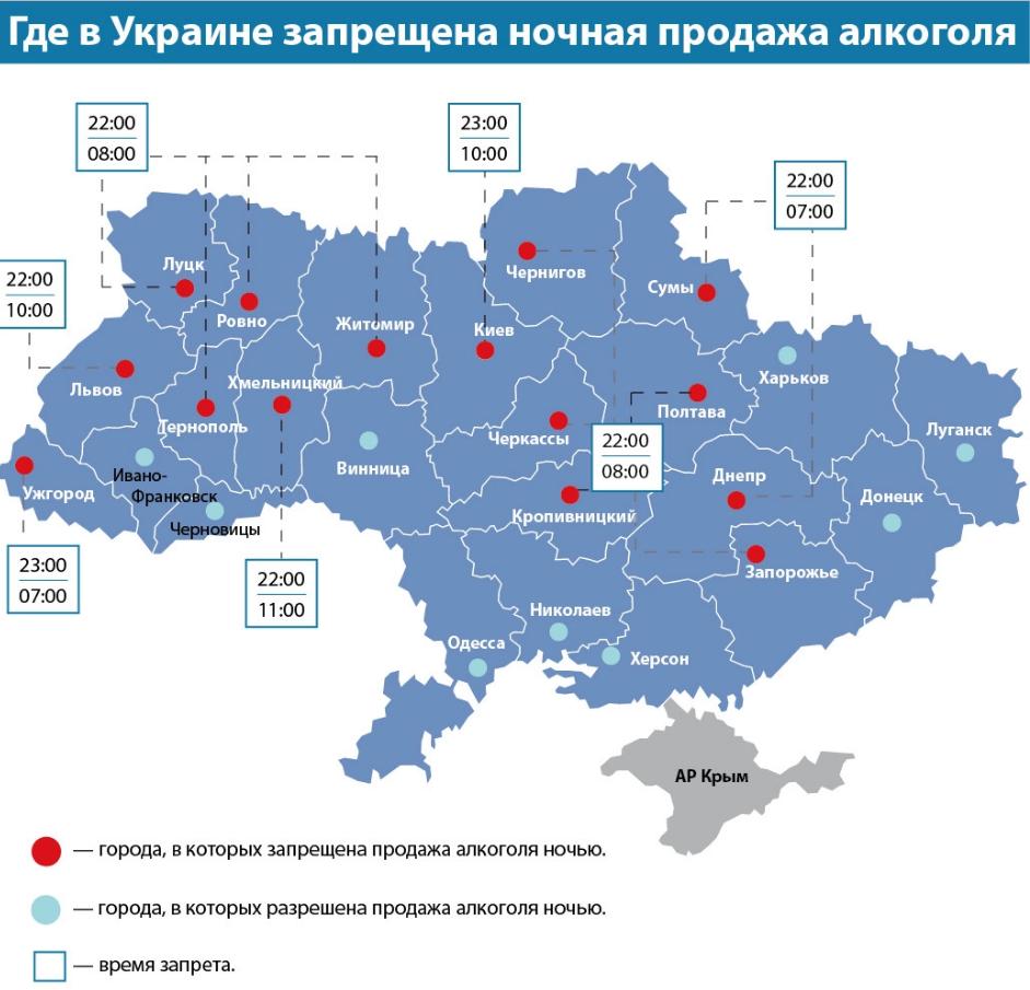 «Комендантский час» для алкоголя: где не действует запрет. Новости Украины