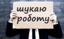 Сокращения и некачественное образование: почему украинцы сидят без работы